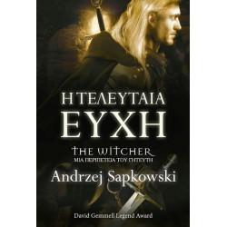 Η Τελευταία Εύχη - Ο Γητευτής (The Witcher)