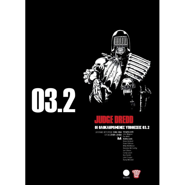 Judge Dredd 03.2 : Οι Ολοκληρωμένες Υποθέσεις