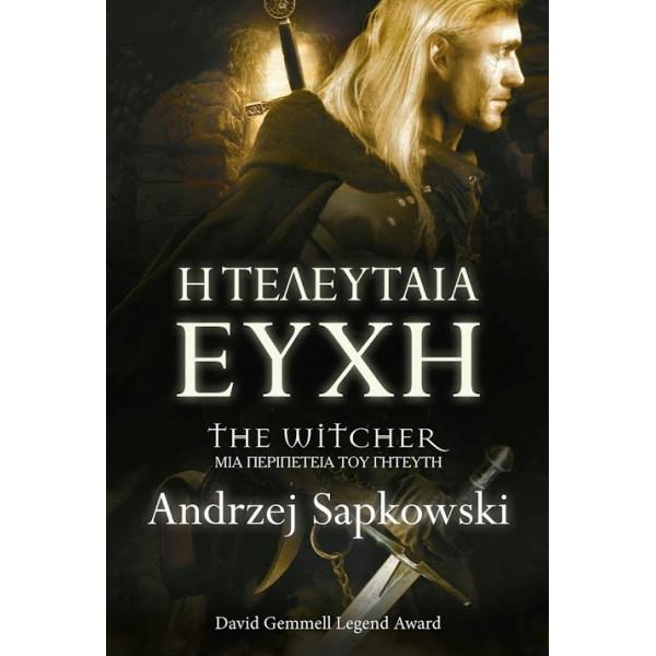 The Witcher 1: Ο Γητευτής - Η Τελευταία Εύχη
