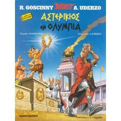 Asterix in ancient Greek 01 - Αστερίκιος εν Ολυμπία