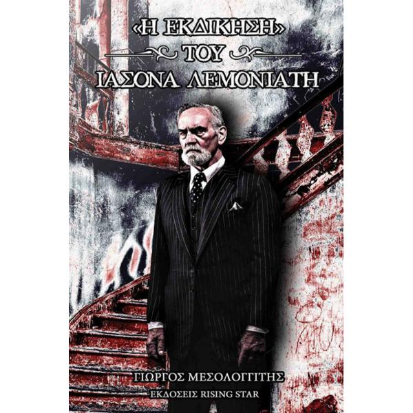 «Η Εκδίκηση» του Ιάσονα Λεμονιάτη
