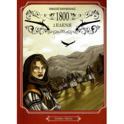 1800: 2. Ελένη