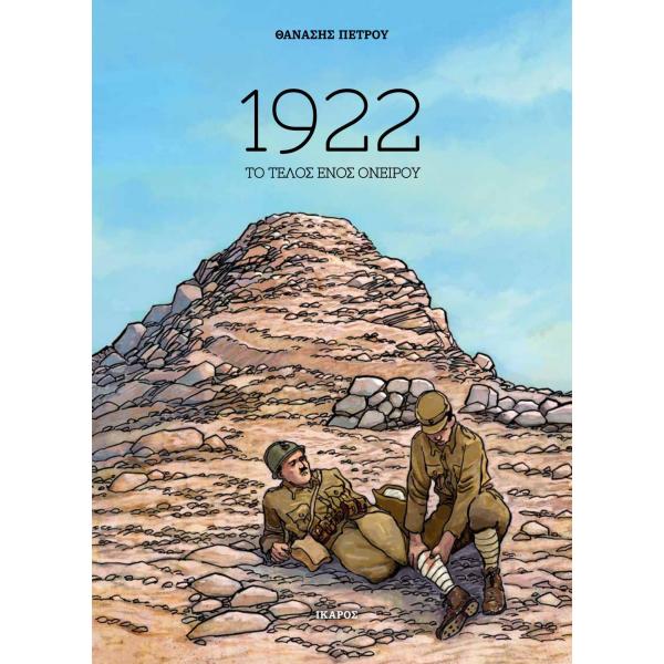 1922: Το τέλος ενός ονείρου