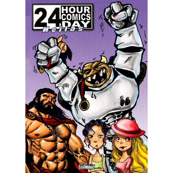 24 Hour Comics Day Hellas 2007