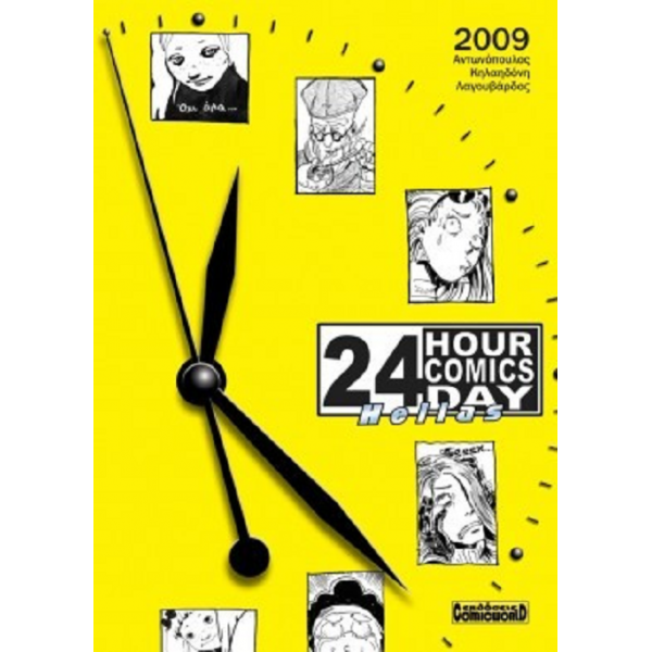 24 Hour Comics Day Hellas 2009