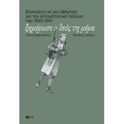 Ξημέρωσε ο Θεός τη μέρα: Βασισμένο σε μια αφήγηση για τον ελληνοϊταλικό πόλεμο του 1940-1941