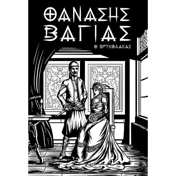 Θανάσης Βάγιας: Ο βρυκόλακας