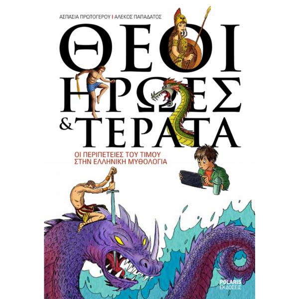 Θεοί, Ήρωες & Τέρατα - Οι περιπέτειες του Τίμου στην ελληνική μυθολογία