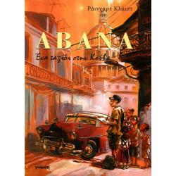 Αβάνα: Ένα ταξίδι στην Κούβα