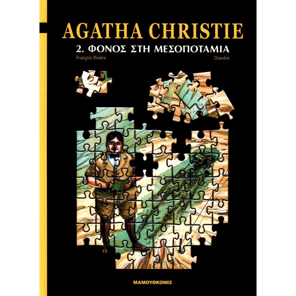 Agatha Christie: Φόνος στη Μεσοποταμία