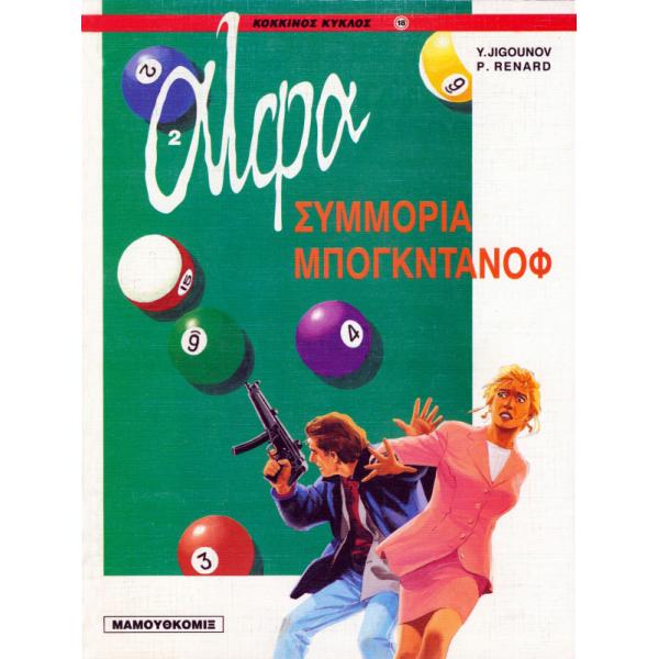 Άλφα 02 - Συμμορία Μπογκντάνοφ