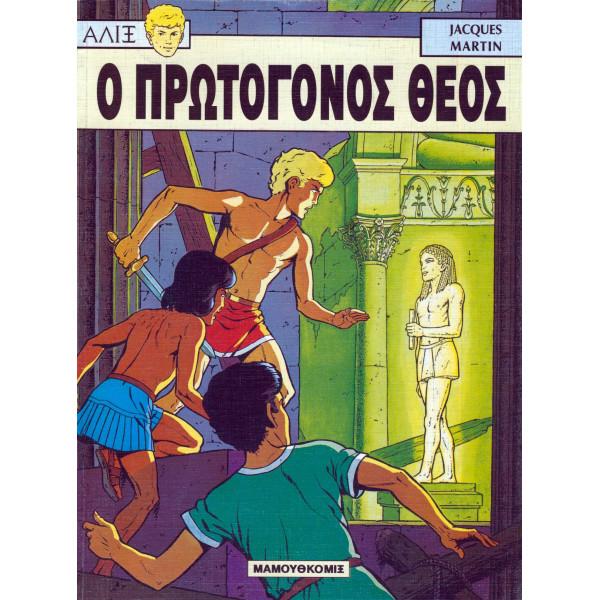 Αλίξ 07 - O πρωτόγονος θεός