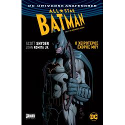 All-Star Batman Vol. 1: Ο Χειρότερος Εχθρός Μου