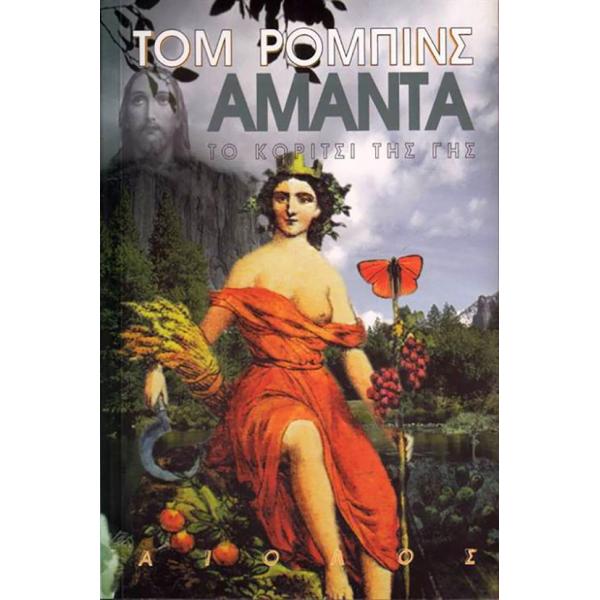 Αμάντα το κορίτσι της γης