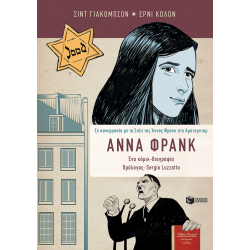 Άννα Φρανκ: Ένα κόμικ - βιογραφία