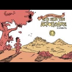 Ανώνυμος ο Αθηναίος – Στη σκιά της Ακρόπολης