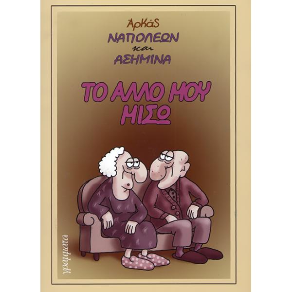 Αρκάς: Ναπολέων και Ασημίνα 01 - Το άλλο μου μισώ