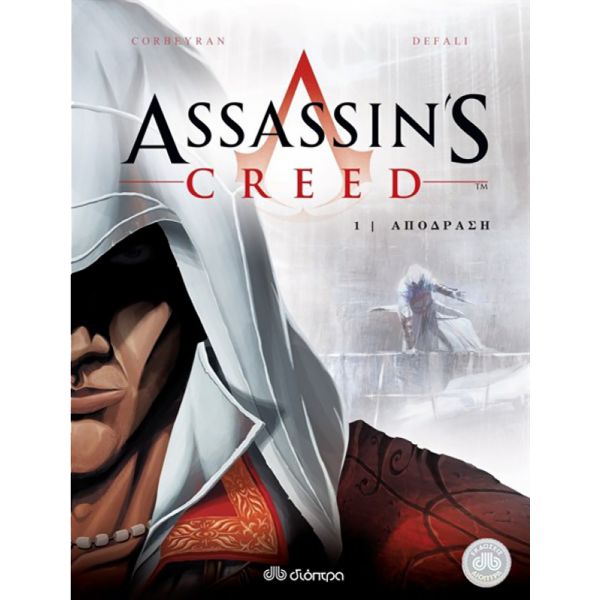Assassin's Creed #01: Απόδραση