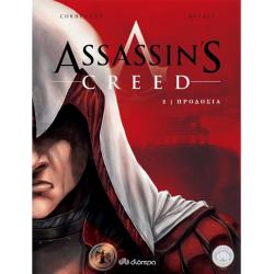 Assassin's Creed #02: Προδοσία
