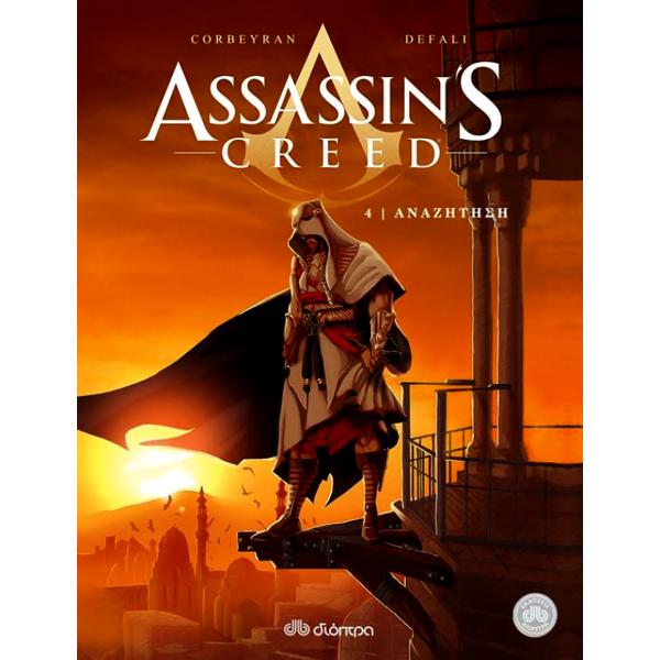 Assassin's Creed #04: Η Αναζήτηση
