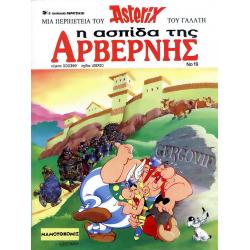 Αστερίξ 19: Η ασπίδα της Αρβέρνης