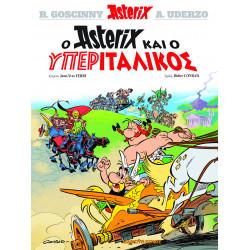 Αστερίξ 37 - Ο Αστερίξ και ο Υπεριταλικός