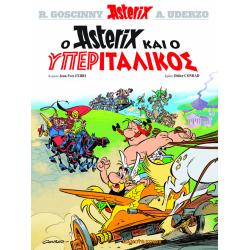 Αστερίξ 37: Ο Αστερίξ και ο Υπεριταλικός