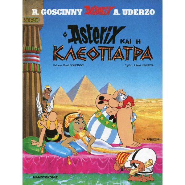Αστερίξ HC 06: Ο Αστερίξ και η Κλεοπάτρα
