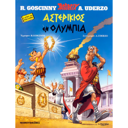 Αστερίξ στα Αρχαία Ελληνικά 01 - Αστερίκιος εν Ολυμπία