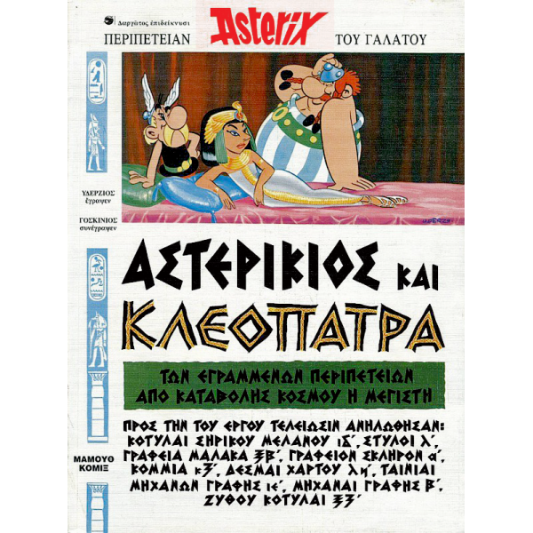Αστερίξ στα Αρχαία Ελληνικά 03: Αστερίκιος και Κλεοπάτρα