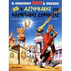 Asterix in Cretan Dialect 03: Ο Αστερικάκης στσι Ολυμπιακές Συνορίσες