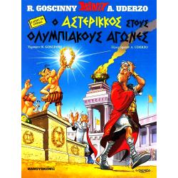 Αστερίξ στην Κυπριακή Διάλεκτο 01: Ο Αστερίκκος στους Ολυμπιακούς Αγώνες