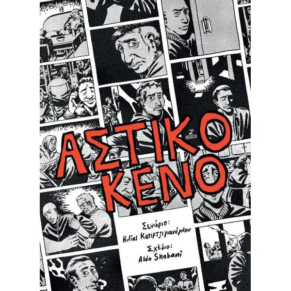 Αστικό Κενό (2η έκδοση)