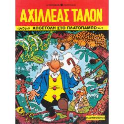Αχιλλέας Τάλον 02 - Αποστολή στο πλατόπαμπο