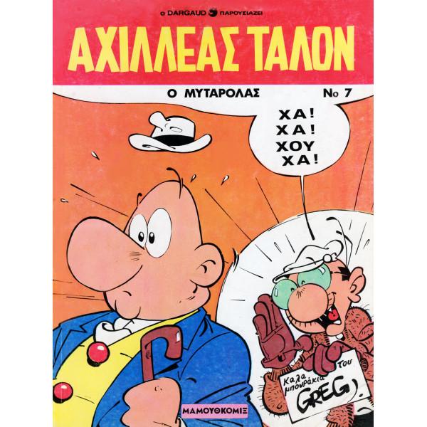 Αχιλλέας Ταλόν 07 - Ο Μυταρόλας
