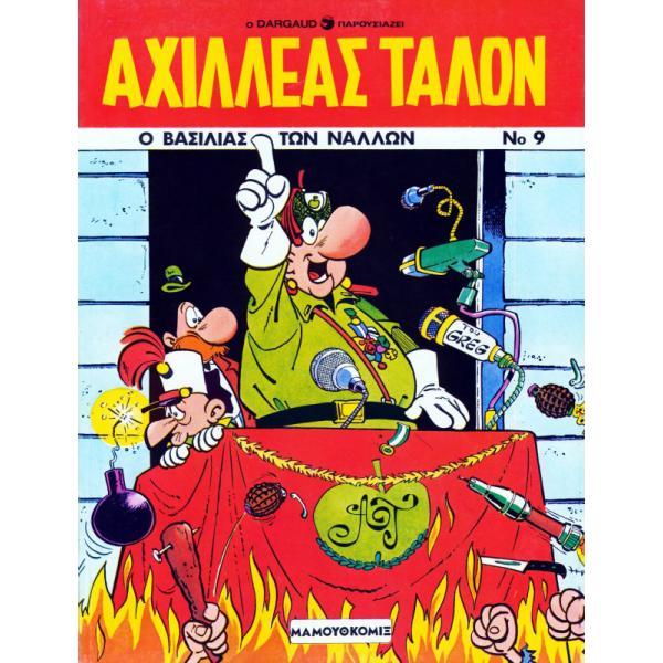 Αχιλλέας Ταλόν 09 - Ο βασιλιάς των Νάλλων