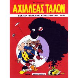 Αχιλλέας Ταλόν 12 - Δόκτωρ Τσακάλ και κύριος Φιάσκο