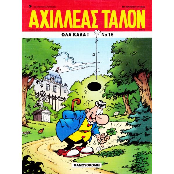 Αχιλλέας Ταλόν 15 - Όλα καλά!