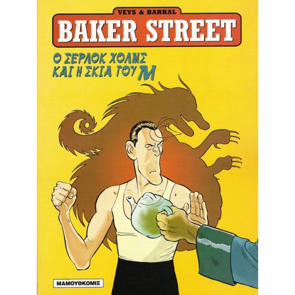 Baker Street 04 - Ο Σέρλοκ Χολμς και η Σκιά του Μ