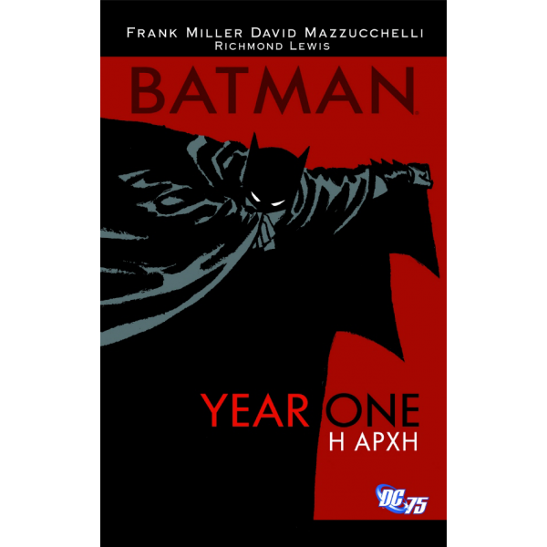 Batman: Year One - Η Αρχή