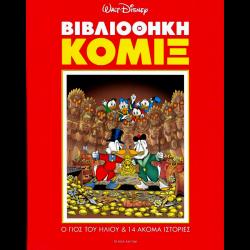 Βιβλιοθήκη κόμιξ 01: Ο γιος του ήλιου και 14 ακόμα ιστορίες