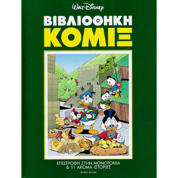 Βιβλιοθήκη κόμιξ 02: Επιστροφή στη μονοτονία και 11 ακόμα ιστορίες