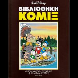 Βιβλιοθήκη κόμιξ 03: Ο πόλεμος των Ουετέγκο και 11 ακόμα ιστορίες