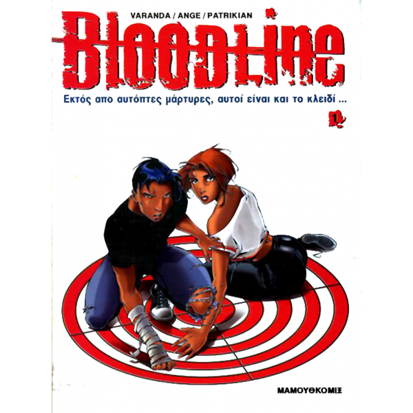 Bloodline 01: Κόκκινη σελήνη