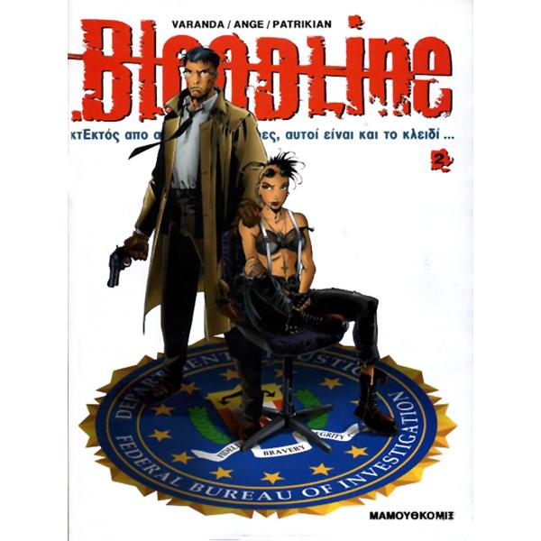 Bloodline 02: Η καταδίωξη