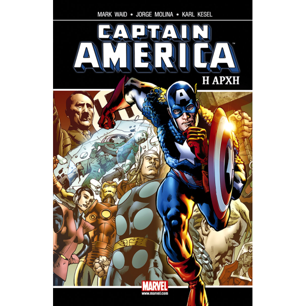 Captain America: Η Αρχή