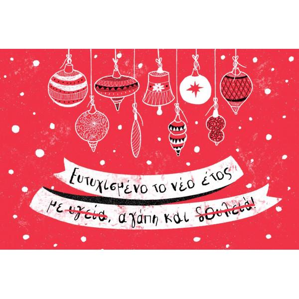 Κάρτα: Ευτυχισμένο το νέο έτος