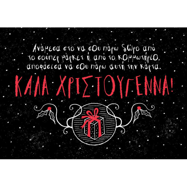 Κάρτα: Καλά Χριστούγεννα