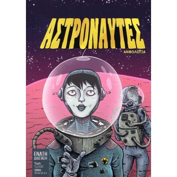 Comic n' Play 2017: Αστροναύτες