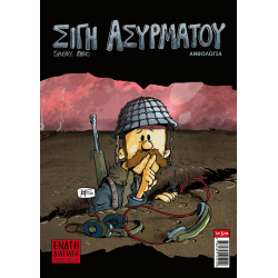 Comic n' Play 2018: Σιγή Ασυρμάτου